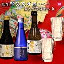 日本酒 純米大吟醸酒300ML/至福のお酒・ペア名入彫刻酒グ...