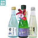 日本酒ミニボトルのみくらべ/3本 黒龍・繁桝・酒炭酸 贈る言葉のボトルラベル 選べる!!【送料無料 一部地域を除く】