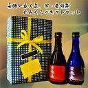 軍艦島飲み比べ300ml/2本入箱・包装無料 焼酎父の日 ギフト 芋 麦焼酎