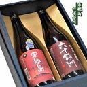 麦焼酎 純米酒飲み比べセット/軍艦島 六十余州720ml 2本箱入り ギフト