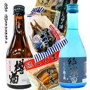 長崎県の地酒・日本酒