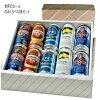 お中元美味しい世界のビール350缶12本セット/キリンSPRINGVALLEY豊潤・レモンビール・エフェスピルスナー・タイガー各3缶クラフトマンシップ日本のビール、シンガポール、トルコ、アメリカで永年人気のビールのみくらべ