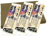 長崎 島原手のべ陣川素麺 250グラム 5束入り/3個 送料無料  お中元 ギフトにも!ネコポス便でのお届けのためクール便・代引き・日時指定できません 食品ランキング1位(8/3 22:49)そうめん>島原素麺ランキング1位(2021/8/2-8/8)