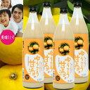 柑橘香る ゆうこう甘酒900ml/4本 限定数量品 無添加 米麹甘酒 糖類無添加 香り高い柑橘-ゆうこうの果汁入り ノンアルコール サンキュウママセール3900円送料無料 ご希望でラッピング無料
