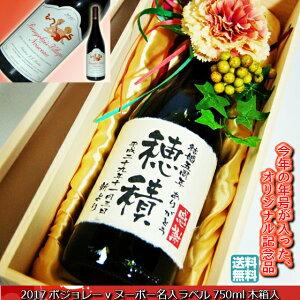 名入ラベルボトル日本酒『獺祭二割三分』720ml木箱入り送料無料父の日・誕生日、還暦、退職、結婚、新築祝