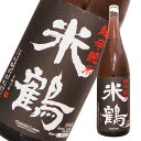 米鶴 超辛純米 1800ml 本格辛口純米酒です。