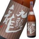 九頭龍 逸品 1800ml 日本酒黒龍酒造