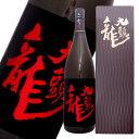 黒龍 九頭龍 大吟醸酒 1800ml 日本酒