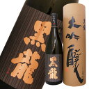 黒龍 大吟醸 1800ml キャッシュレス5%還元 日本酒日本酒>大吟醸酒リアルタイムランキング 1位 (11/18 14:51)