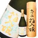 繁桝・箱入娘 大吟醸 720ml出産祝いにも! 福岡県 日本酒キャッシュレス5%還元