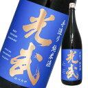 手造り純米酒 光武 1800ml 日本酒