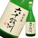 六十餘洲 純米 720ml 長崎の酒 日本酒