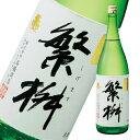 繁桝 大吟醸50 1800mlキャッシュレス5%還元 限定 日本酒