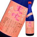 天吹 純米吟醸  限定いちご酵母 生 720ml【佐賀 天吹酒造】【 お酒】