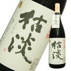 繁桝 熟成大吟醸 枯淡 1800ml季節限定 無くなり次第来季になります 福岡県 日本酒