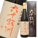六十餘洲 純米大吟醸 720ml 長崎の酒 日本酒 限定