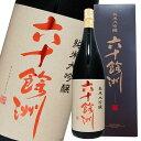 限定 六十餘洲 純米大吟醸 1800ml長崎の酒 日本酒
