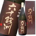六十餘洲 大吟醸 1800ml長崎の酒 日本酒 箱入り