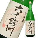 六十餘洲 純米 1800ml 長崎の酒 日本酒