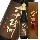 六十餘洲 大吟醸 720ml長崎の酒 日本酒 箱入り