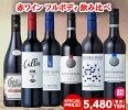 限定!ボルドー金賞受賞赤ワイン6本セット送料無料2009ビッグヴィンテージも入り!