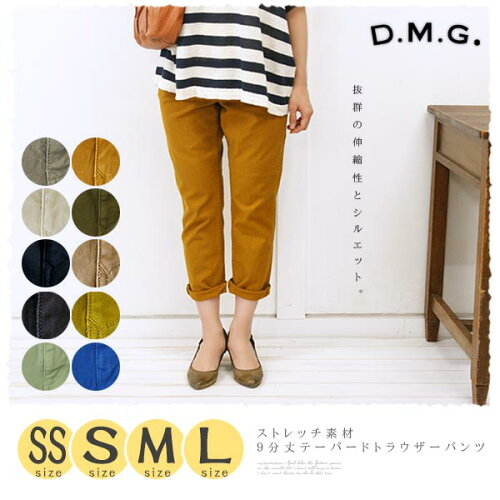 ドミンゴ DMG パンツ フルレングス 春 夏 レディース ファッション ナチュラル ◆ ストレッチ テー...