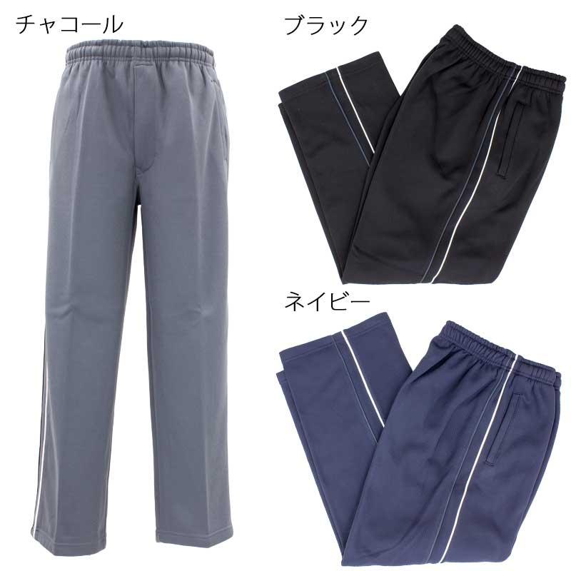紳士 裏起毛 あったか ジャージ パンツ 前ファスナー●シニアファッション 70代 80代 90代 秋冬
