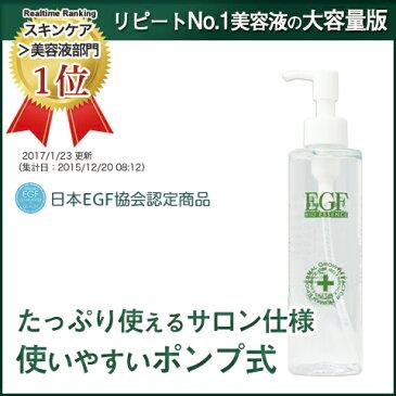 egf美容液 肌トラブルも解消! 吸い付くほど浸透する リピートNo.1 エイジングケア美容液の大容量版 バイオエッセンス業務用 200mL