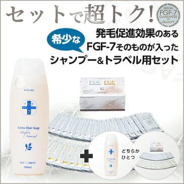 スカルプケア FGF-7 育毛 薄毛 ハリ・コシ・ツヤを与える FGF-7配合『エクストラヘアソープPN + エコノミーキット1箱』シャンプーかトラベル用分包セット1箱、どちらか1つをおまけ!