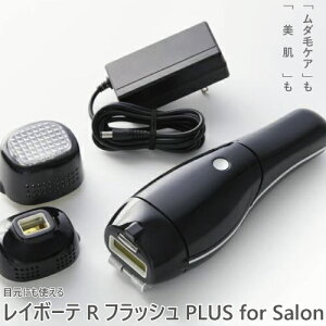 【YAMAN/ヤーマン】レイボーテ R フラッシュ PLUS for Salon for BODY and FACE