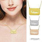 ◆カスタマイズ◆お好きな名前や言葉をアラビア語でネームネックレス