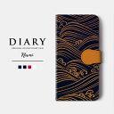 波和紋 手帳型iPhoneケース /日本の美を感じる波紋デザイン iPhone8 iPhone7/7s iPhone6/6s Pl……
