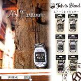 John'sBlendAirFreshenerジョンズブレンド吊り下げエアーフレッシュナーカーフレグランス(oa-jon-1)芳香剤香水車内お部屋トイレオフィス