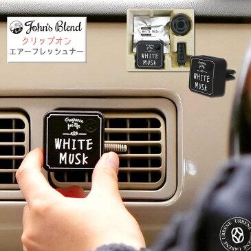 【詰め替えもできる】ジョンズブレンド クリップオンエアーフレッシュナー カーフレグランス John's Blend (oa-jon-33) ホワイトムスク ムスクジャスミン ミュゲ ブラックムスク 車用芳香剤 香水 Johns Blend 楽天 メンズ レディース おしゃれ アーベン