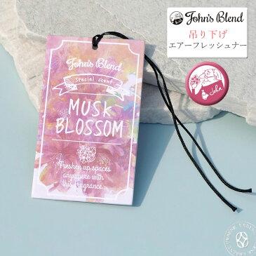 限定の香り/ジョンズブレンド ムスクブロッサム 吊り下げエアーフレッシュナー John's Blend Hanging Air Freshener カーフレグランス (oa-jos-1-1) 芳香剤 リビング MUSK BLOSSOM 桜 おしゃれ さくら アーベン
