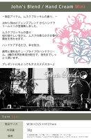 限定の桜の香り/ ジョンズブレンド ムスクブロッサム フレグランスハンドクリーム ミニ John's Blend Hand Cream Mini ボディクリーム (oa-jos-21-1) 香水 コンパクト パフューム 塗り香水 MUSK BLOSSOM 桜 ホワイトムスク ボディケア おしゃれ さくら アーベン
