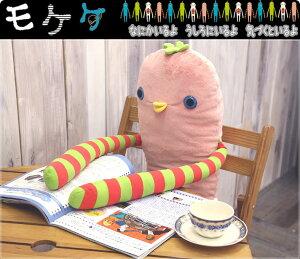 クーポン ぬいぐるみ モケケグッズ レディース プレゼント ラッピング キャラクター おもちゃ