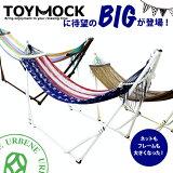 【☆BIGサイズ】TOYMOCKBIGトイモックビッグサイズ大き目ポータブルハンモック(moz-11)送料無料自立式ハンモックハンモックスタンド折りたたみハンモックアウトドア室内キャンプ