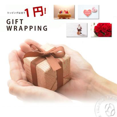 1円ギフトラッピング / プレゼント包装 ギフト包装 バースデー 母の日 父の日デー ホワイトデー クリスマス 誕生日 包む メンズ レディース アーベン 普段使い 実用的