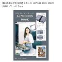 滝沢眞規子が本当に欲しかった LUNCH BOX BOOK