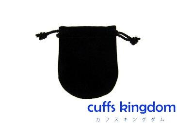 やわらか保存用【黒色】きんちゃく袋