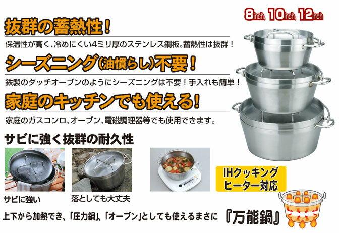 『』新富士バーナー ステンレスダッチオーブン 10inch SOTO ST-910