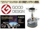 SOTOSOD-371MUKAストーブ(レギュラーガソリン/ホワイトガソリン使用)