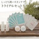 【送料無料】 600円 しっとり潤い肌 お試し 『 トライアルセット ( 化粧水 , 乳液 , ……