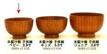 木製汁椀子供椀ベビー2.9寸
