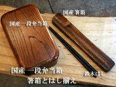 弁当箱一段箸箱と箸そろえ【木曽の漆器よし彦】