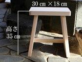木曽ひのき風呂用椅子腰高 単品 【木曽の漆器よし彦】