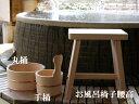 木曽ひのき風呂椅子腰高・丸桶・手桶3点セット 【木曽の漆器よし彦】