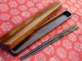 箸箱(鉄木箸付) 【木曽の漆器よし彦】