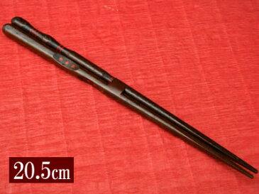 箸 矯正(しつけ箸)20.5センチ 【木曽の漆器よし彦】】
